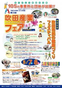 33th_suita_poster